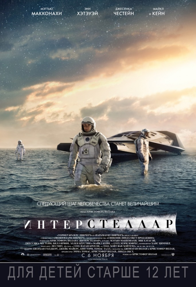 Интерстеллар / Interstellar (2014)